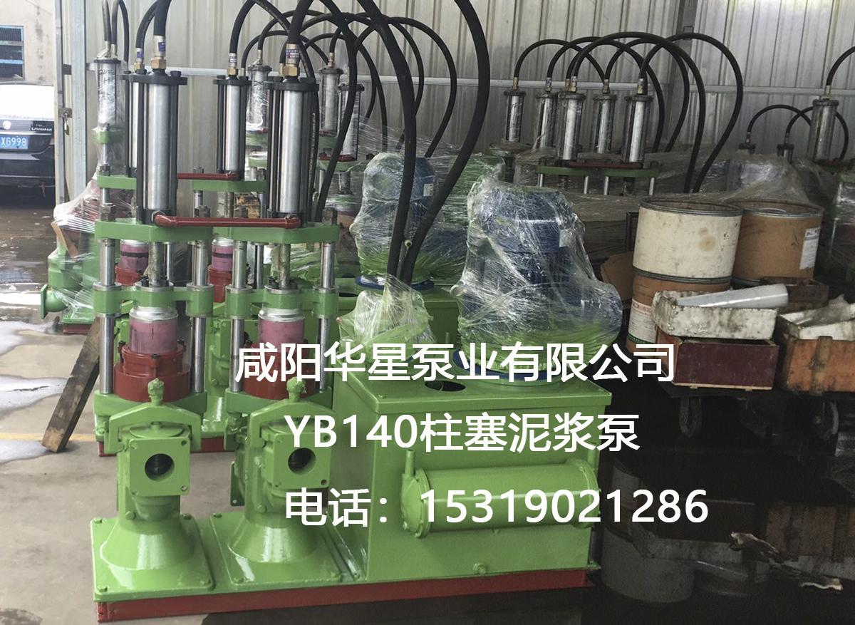 YB140液压陶瓷柱塞泵