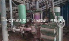 柱塞泥浆泵陶瓷厂客户使用现场